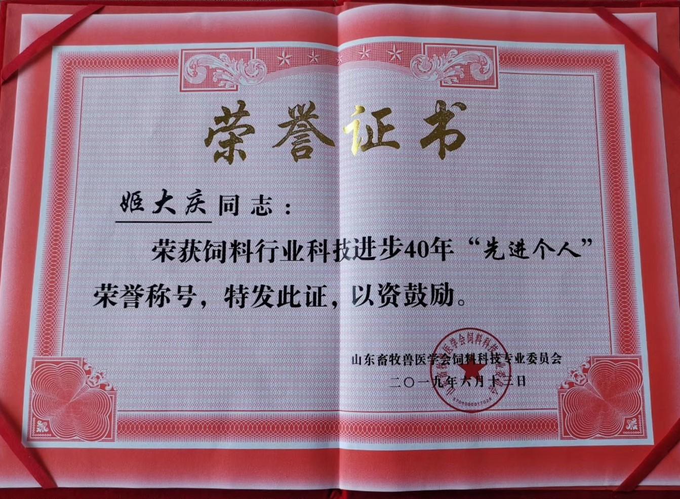 """姬大庆先生荣获饲料行业科技进步40年""""先进个人"""""""